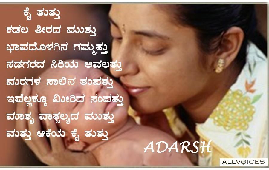 Kannada Kavana: Kannada kavanagalu